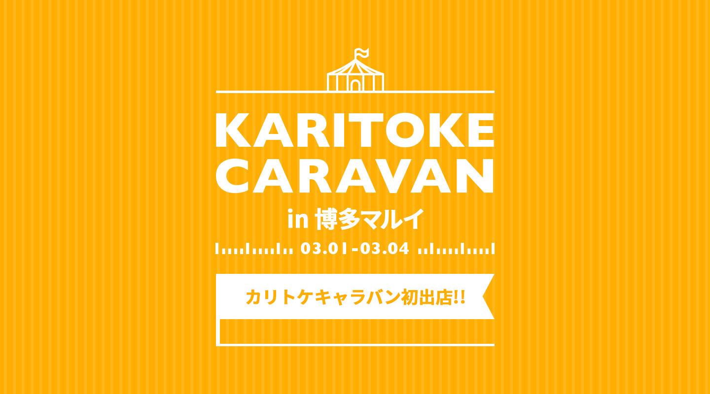 KARITOKE CARAVAN in 博多マルイ