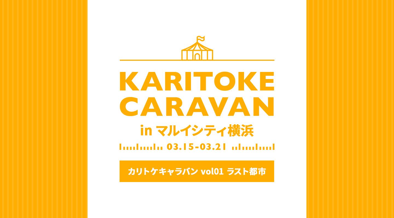 KARITOKE CARAVAN in マルイシティ横浜