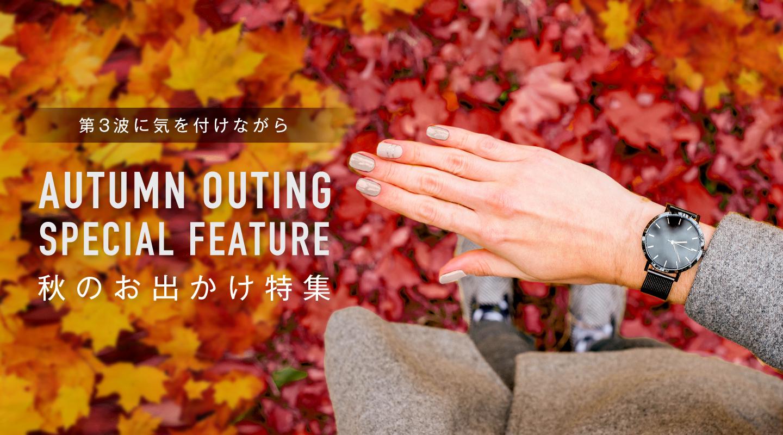 【2020年】秋の時計とお出かけ特集