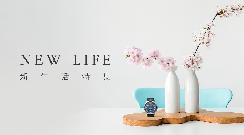 新生活と腕時計