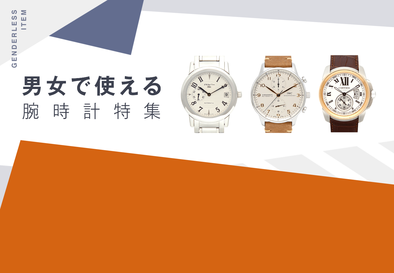 男女で使える腕時計特集