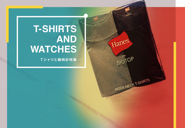 Tシャツと腕時計特集