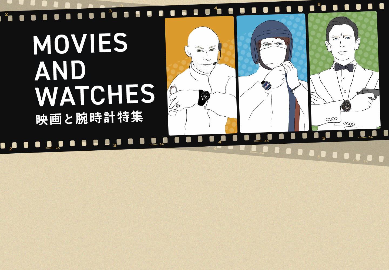 映画と腕時計特集