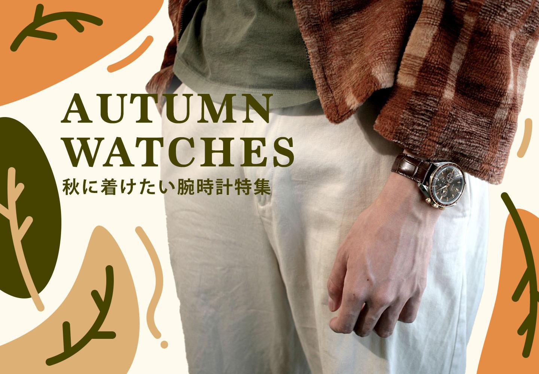 autumn2021