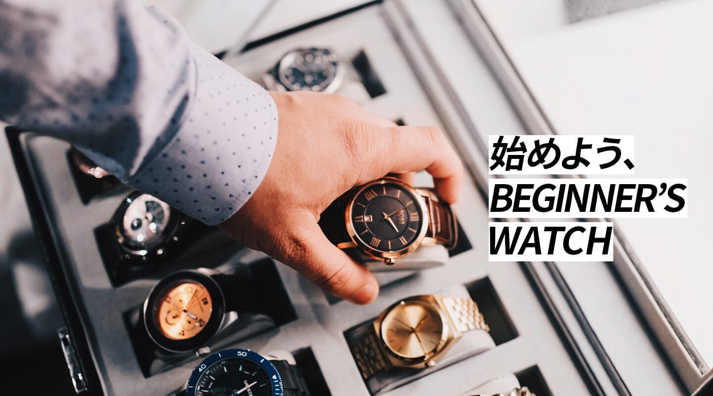 始めよう、BEGINNER'S WATCH